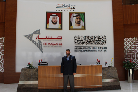 Mr Samer Sabri Abdel Qader, Director - Pre-Press & Digital, Masar Printing and Publishing
