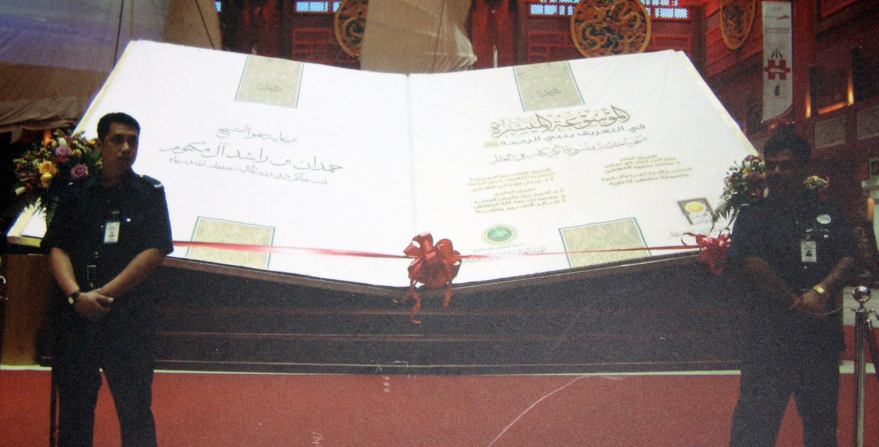 Guinness record: world's biggest cultural and religious book